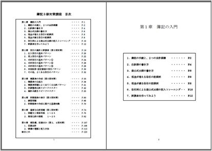日商簿記検定3級オリジナルテキスト