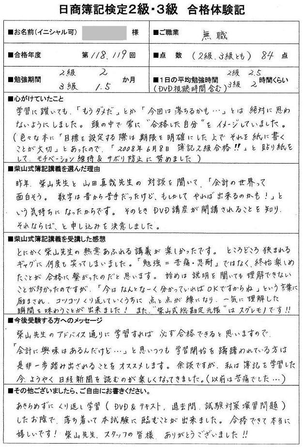 日商簿記3級2級合格体験記