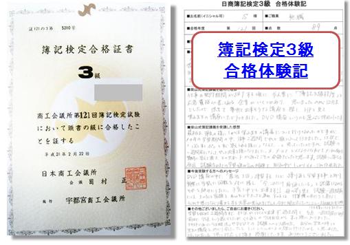 簿記2級合格体験記