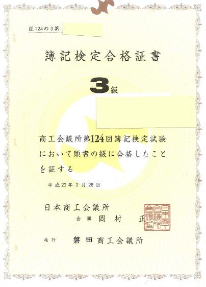 日商簿記2級合格証