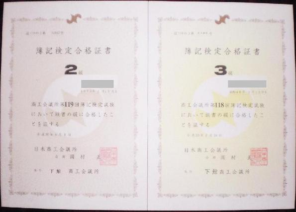簿記3級2級合格体験記