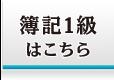 簿記検定1級はこちら