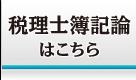 税理士簿財