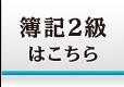 簿記検定2級はこちら