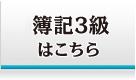 簿記検定3級はこちら