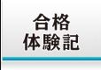 日商簿記検定合格体験記