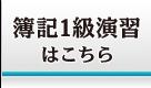 簿記1演習