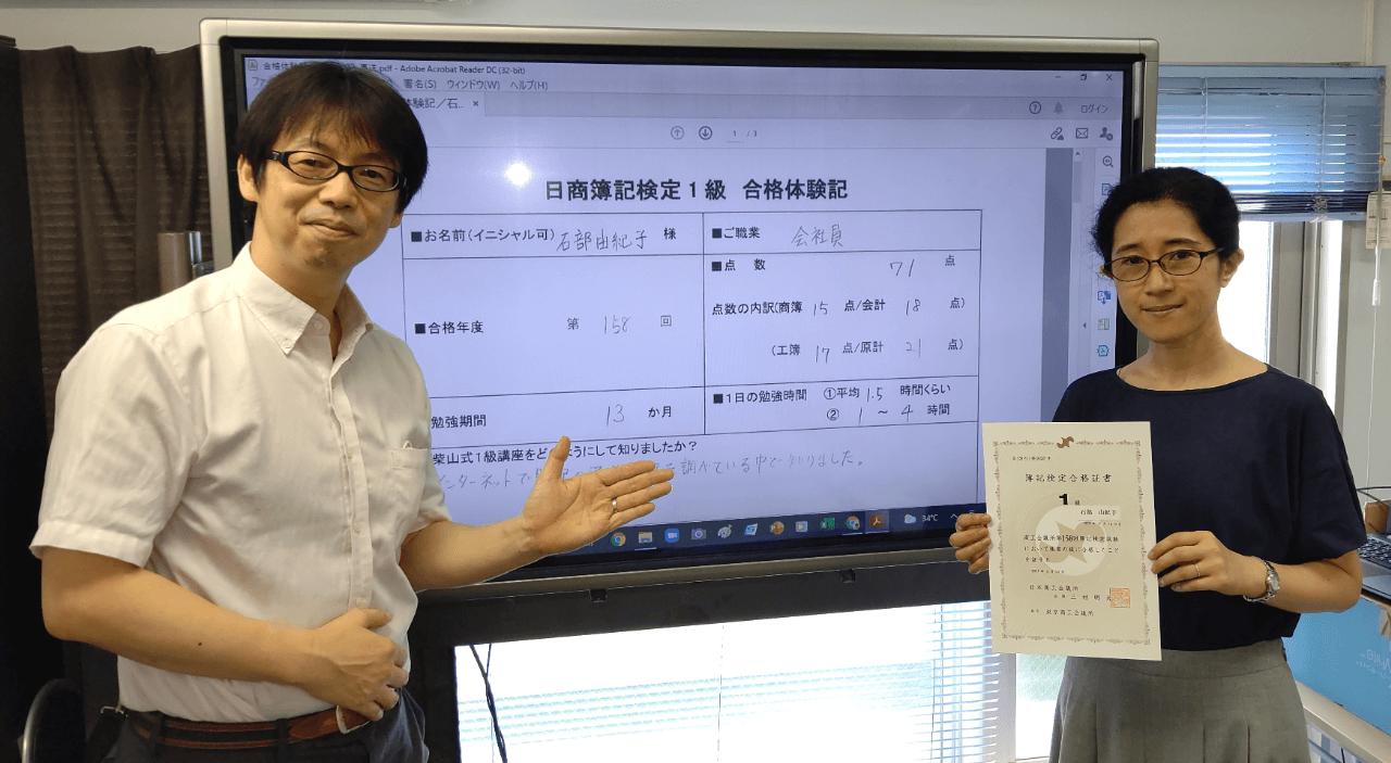 石部 由紀子 様 簿記1級インタビュー