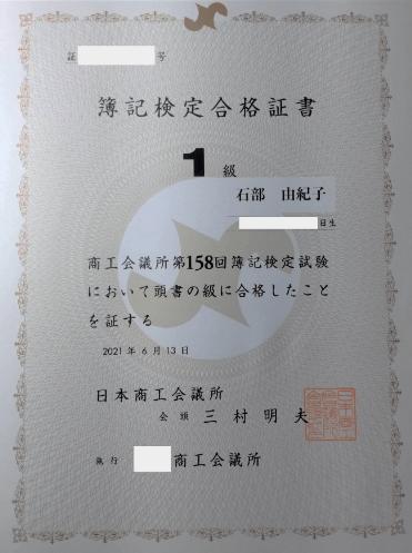 石部 由紀子 様 簿記1級合格証