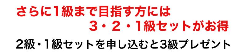 3・2・1級セット