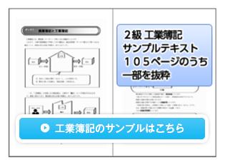 工業簿記サンプル