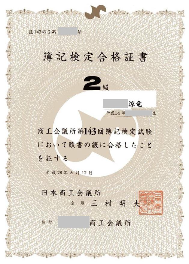 第143回合格証書