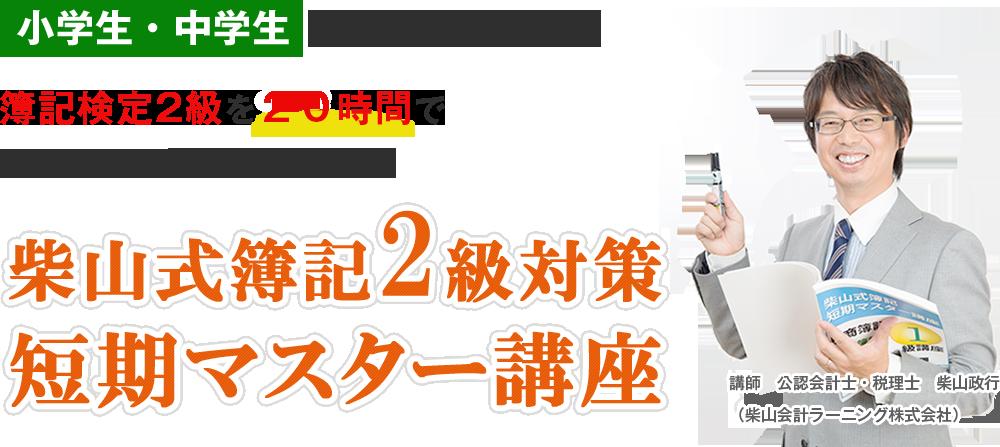 柴山式簿記2級対策短期マスター講座