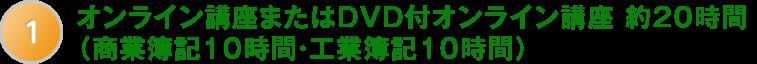 オンライン動画またはDVD約60分×23本(約23時間)