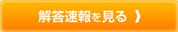 sokuhou_side