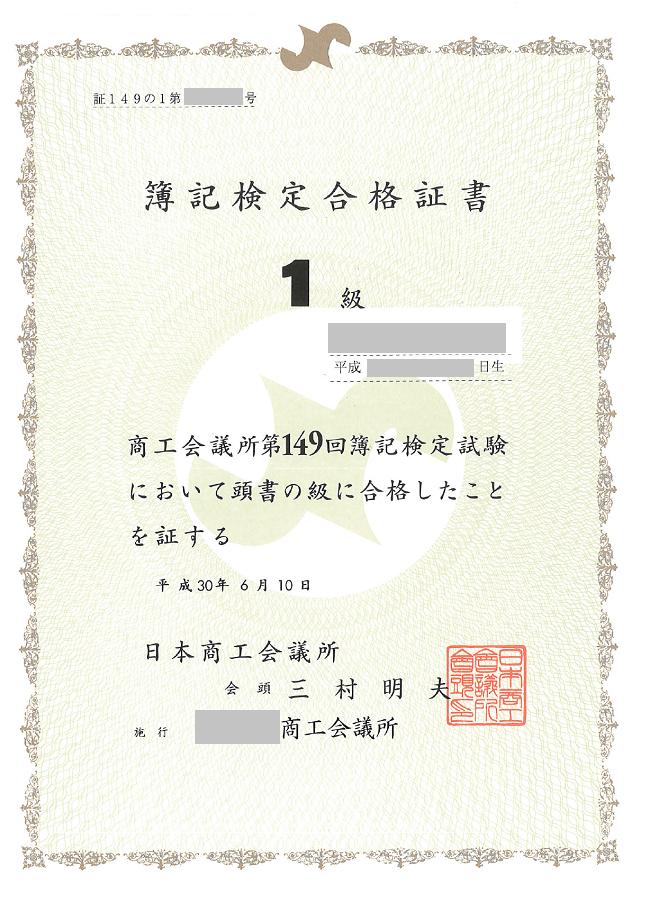 級 日 商 簿記 検定 1