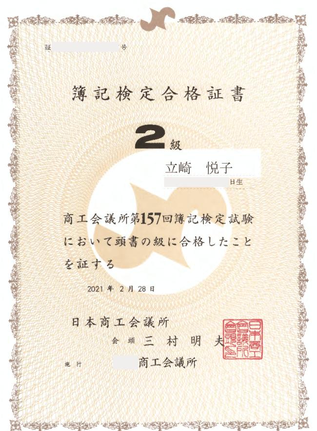 第157回合格証書