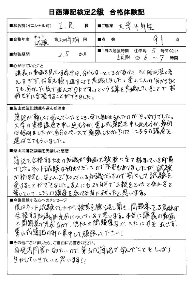 2020年度実施の日商簿記検定2級(ネット試験)合格体験記