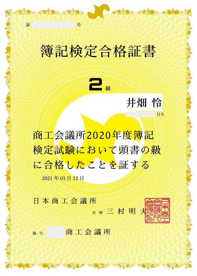 2020年度実施の日商簿記検定2級(ネット試験)合格証書
